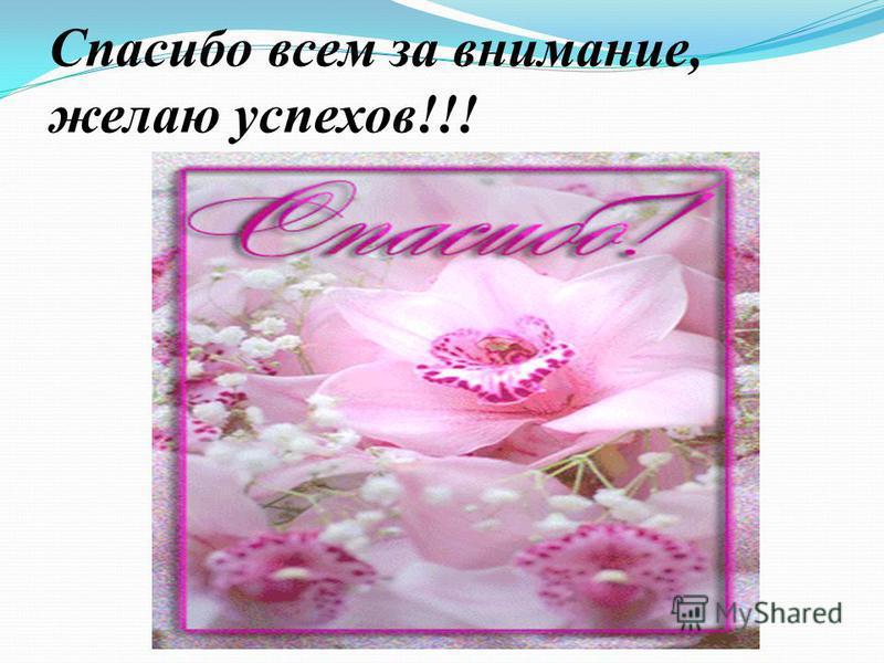 Спасибо всем за внимание, желаю успехов!!!