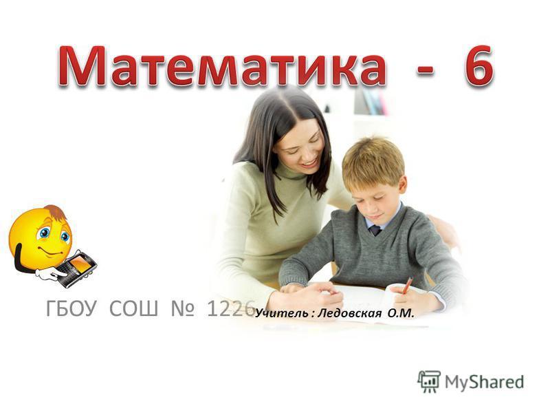 ГБОУ СОШ 1226 Учитель : Ледовская О.М.