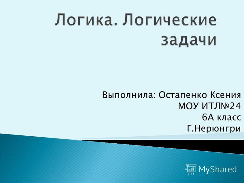 Выполнила: Остапенко Ксения МОУ ИТЛ24 6А класс Г.Нерюнгри