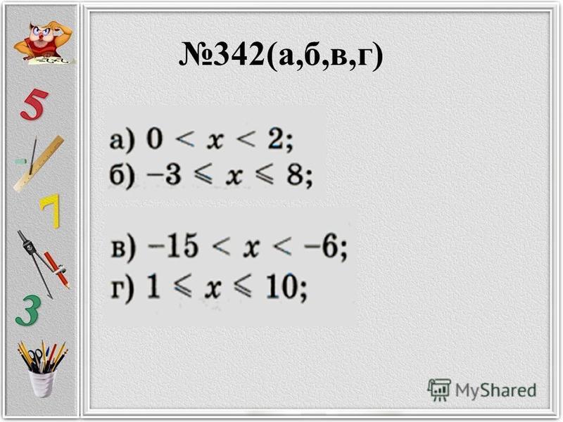 342(а,б,в,г)