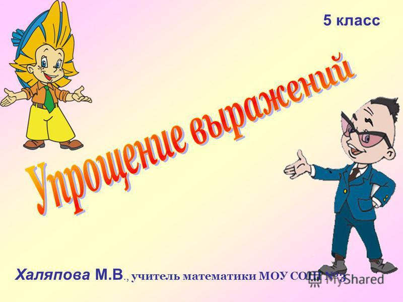 5 класс Халяпова М.В., учитель математики МОУ СОШ 3