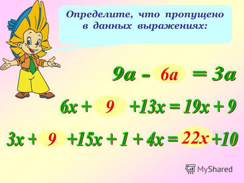 Определите, что пропущено в данных выражениях: 6 а 9 9 22x