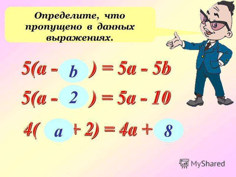 Определите, что пропущено в данных выражениях. b 2 a8