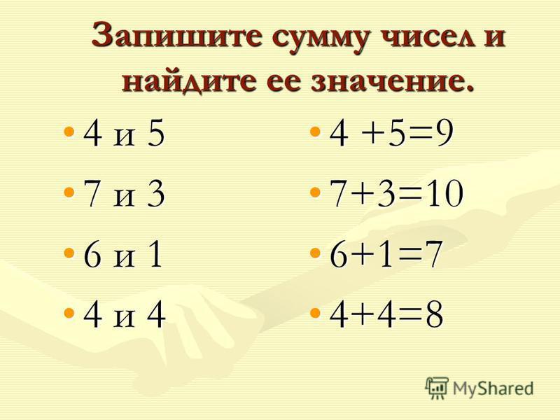 Запишите сумму чисел и найдите ее значение. 4 и 54 и 5 7 и 37 и 3 6 и 16 и 1 4 и 44 и 4 4 +5=9 7+3=10 6+1=7 4+4=8