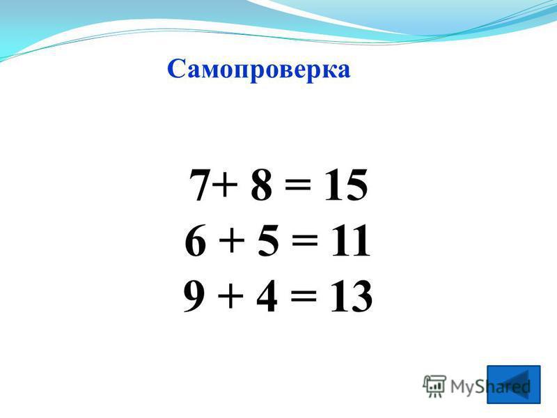 1. Даны числа: 8, 11, 7, 6, 9, 13, 5, 15, 4 - Составьте такие выражения, чтобы сумма двух чисел равнялась третьему. (Работа на планшетах). - Какие выражения получились? - Проверьте себя. (Самопроверка).Самопроверка Самооценка II. Актуализация знаний