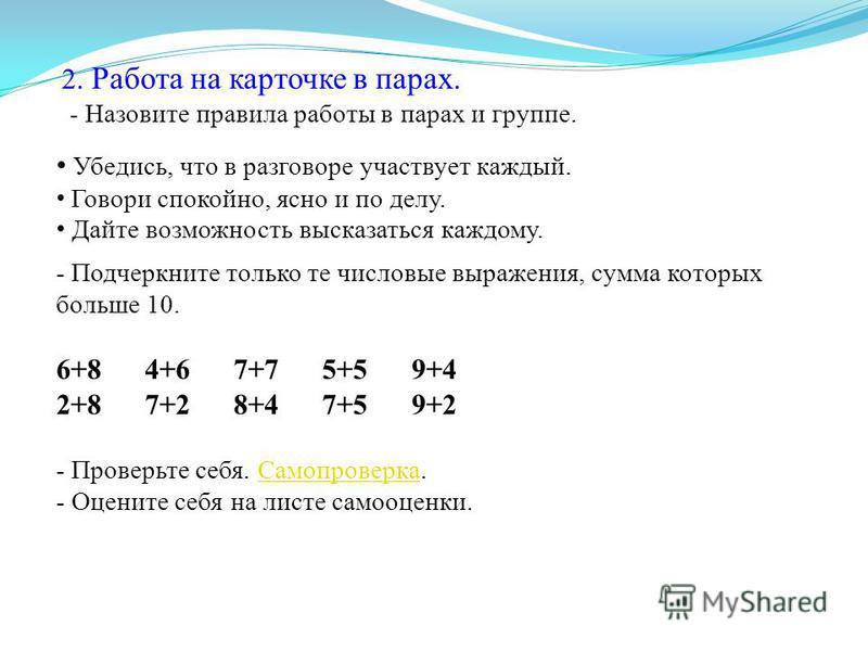 -Ребята, возьмите на парте лист самооценки. Если выполнили задание правильно, то поставьте в листе самооценки плюс, если возникли трудности, то поставьте знак вопроса. Лист самооценки. Ф.И._____________________________ Задание 1 Задание 2 Задание 3 З