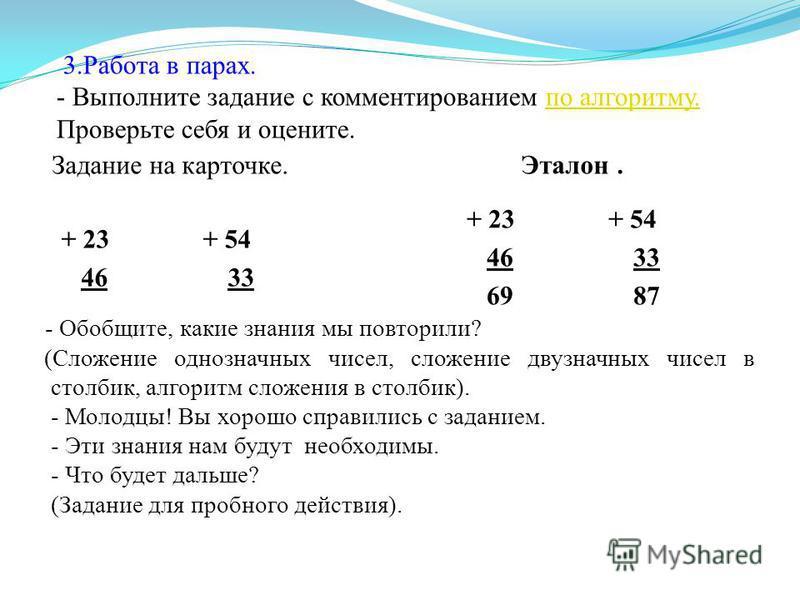 Образец для самопроверки 6+8 4+6 7+7 5+5 9+4 2+8 7+2 8+4 7+5 9+2