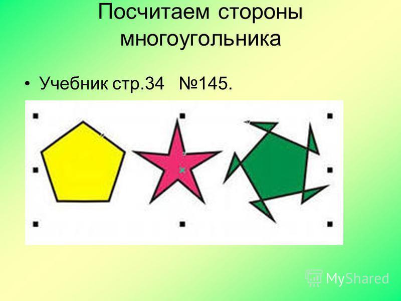Посчитаем стороны многоугольника Учебник стр.34 145.