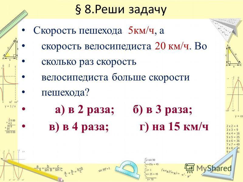 § 7. Какое направление движения соответствует решению? 14 км/ч + 12 км/ч = 26 км/ч Навстречу… В противоположных… В одном …