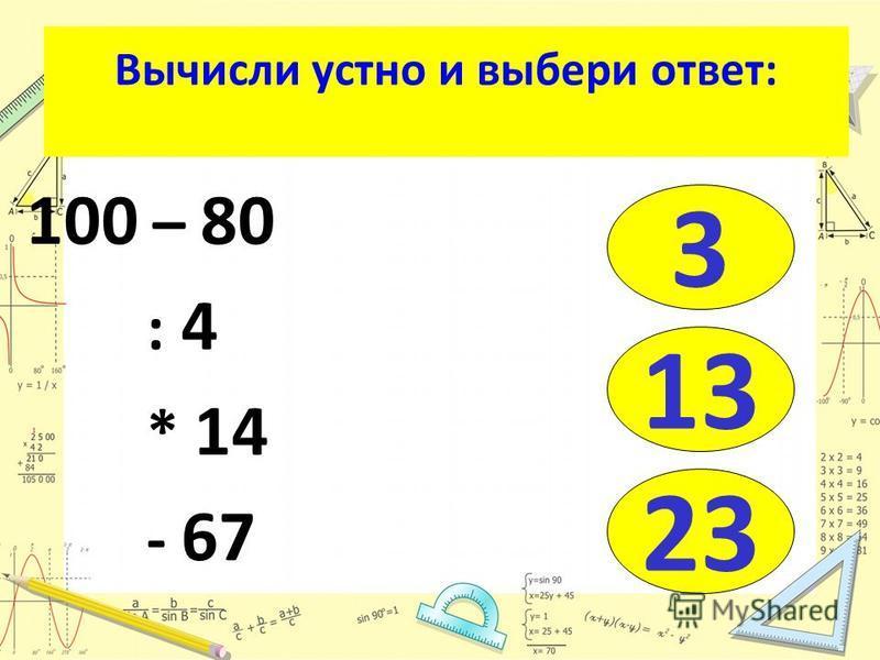 Вычисли устно и выбери ответ: 1 ц + 50 кг :30 -700 г 43 4300 4003