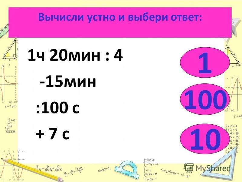 Вычисли устно и выбери ответ: 50 + 40 : 30 * 50 -100 40 50 60