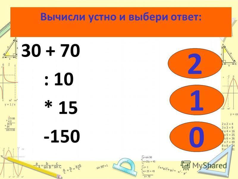 Вычисли устно и выбери ответ: 1 ч 20 мин : 4 -15 мин :100 с + 7 с 1 100 10