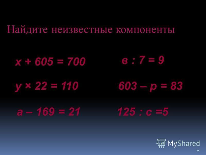 50 + 40 : 3 ? - 10 : 5 х 8 23