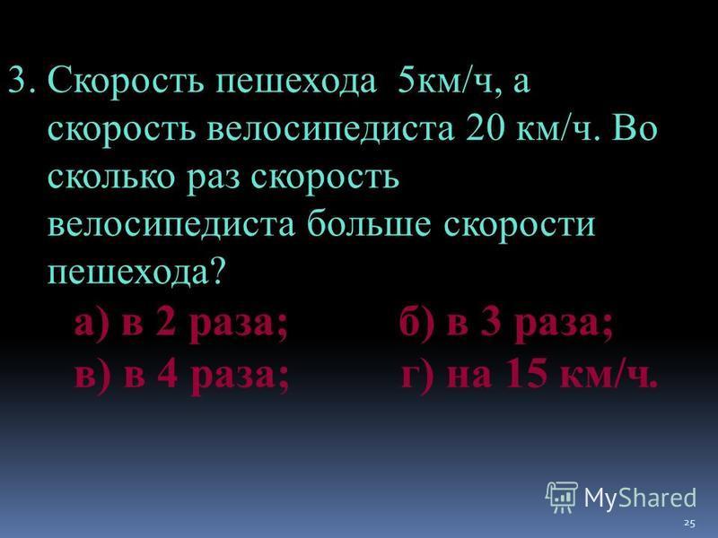 Найдите неизвестные компоненты х + 605 = 700 у × 22 = 110 а – 169 = 21 в : 7 = 9 603 – р = 83 125 : с =5 24