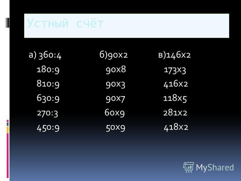 Устный счёт а) 15 х 8 б) (111 х 3)-200 в) 11 х 6 16 х 8 (16 х 5)-60 12 х 3 14 х 3 (13 х 6)-78 16 х 4 13 х 8 (61 х 1):0 13 х 1 16 х 2 (55-5):0 14 х 5 18 х 3 (88-8):2 15 х 3