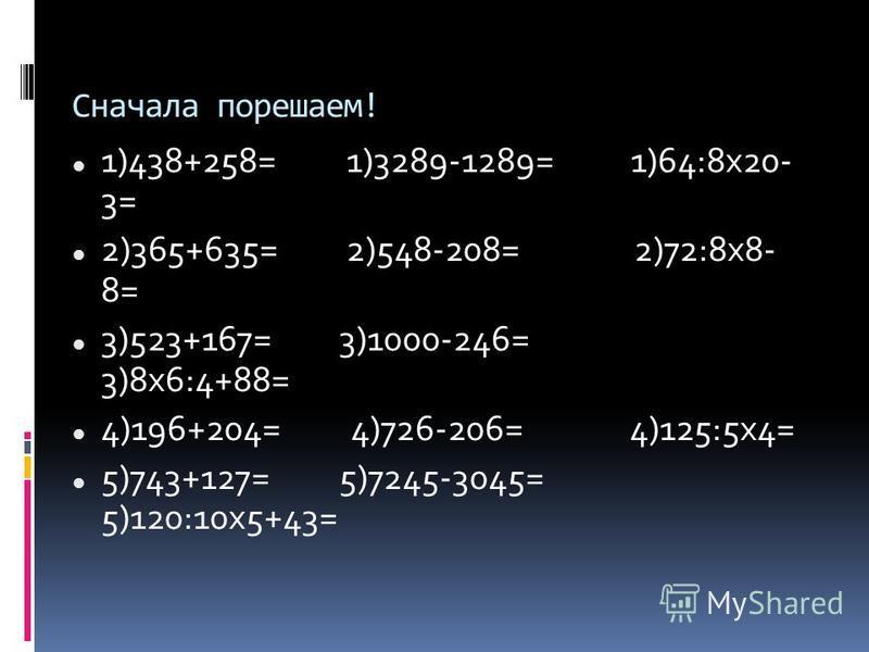 Пробежимся по стране Математики! ЛЛукьянов Никита