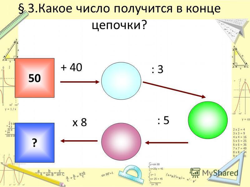 § 2. Решите 40 (29 – 24 : 3)= 420 : (20 : 4 + l6) 5=
