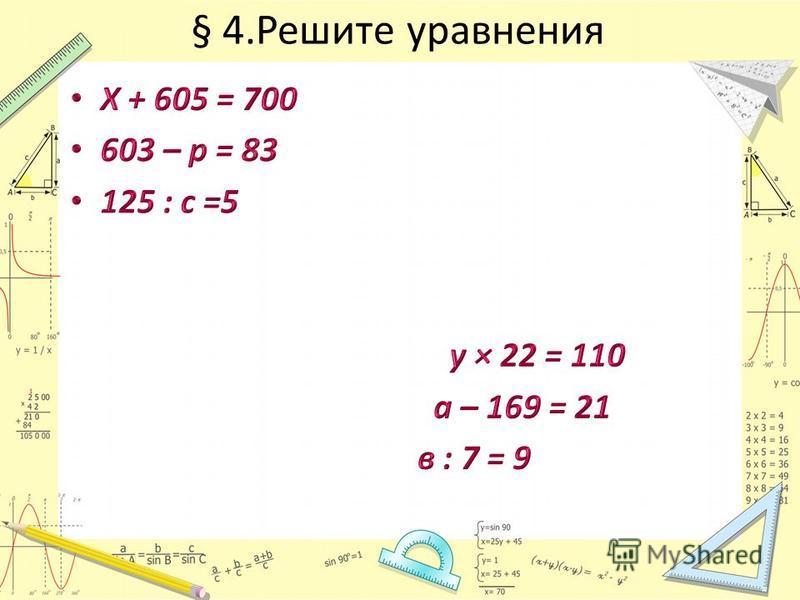 § 3. Какое число получится в конце цепочки? 50 + 40 : 3 ? : 5 х 8