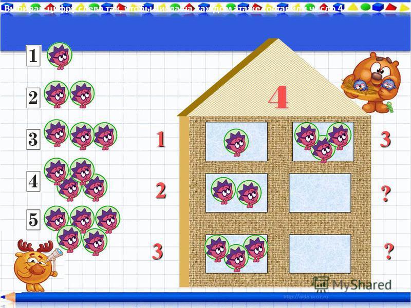 4 1 2 ? ? 3? Выбирай цифру слева так, чтобы числа на каждом этаже составили число 4