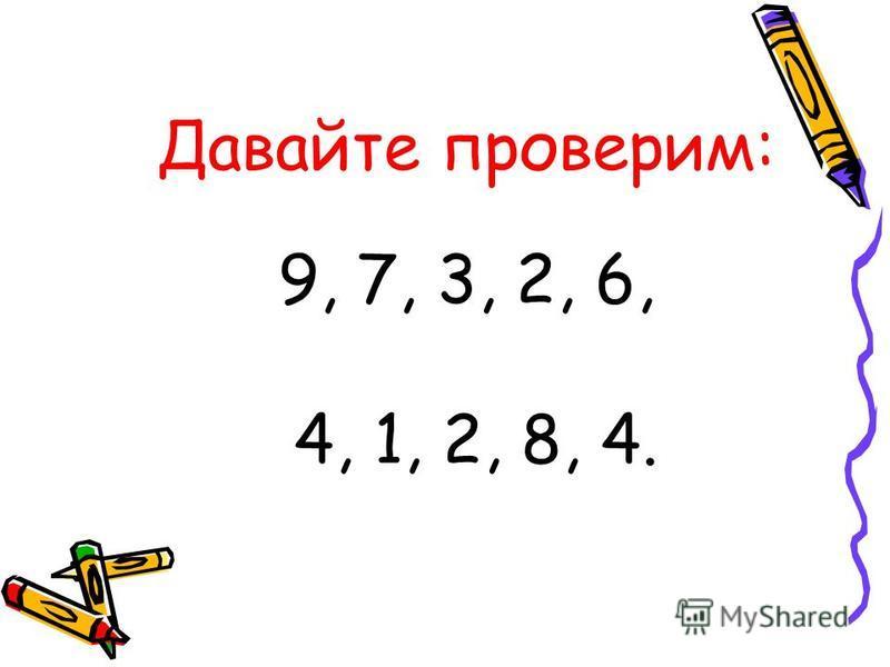 Математический диктант Сумма чисел 2 и 7? Первое слагаемое 3, второе слагаемое 4, найти сумму. Разность чисел 8 и 5? Уменьшаемое 7, вычитаемое 5, найти разность. 9 это 3 да * ? 6 это 2 да * ? Я задумала число, к нему прибавила 5 и получила 6, какое ч