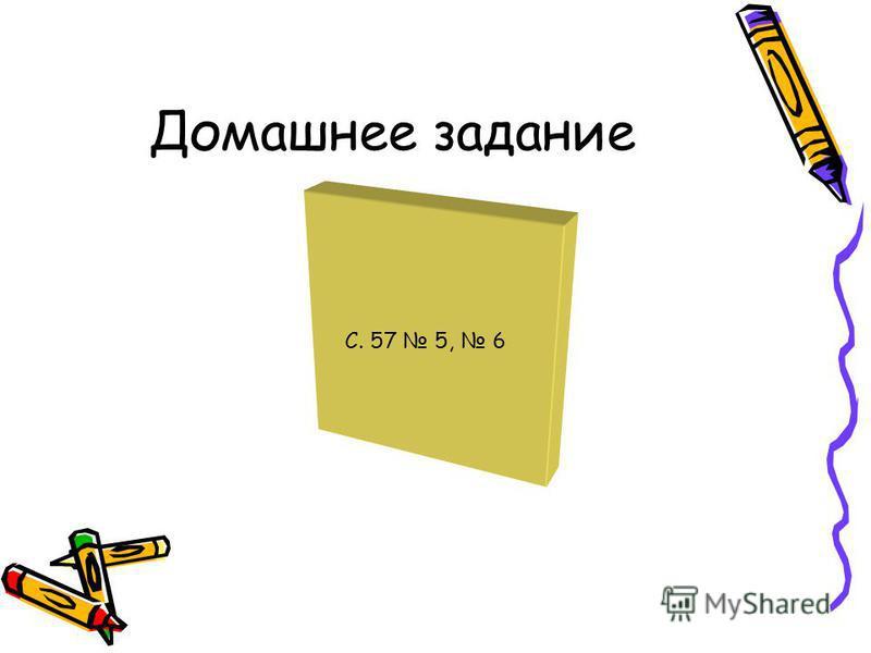 Домашнее задание С. 57 5, 6