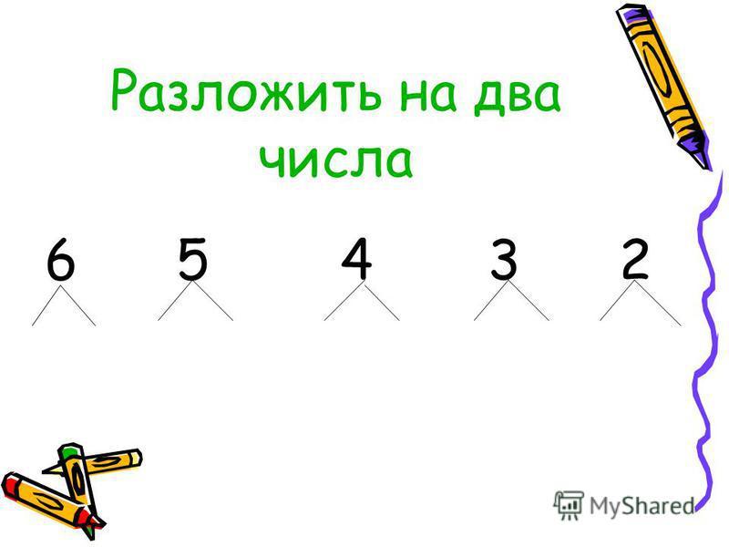 Разложить на два числа 6 5 4 3 2