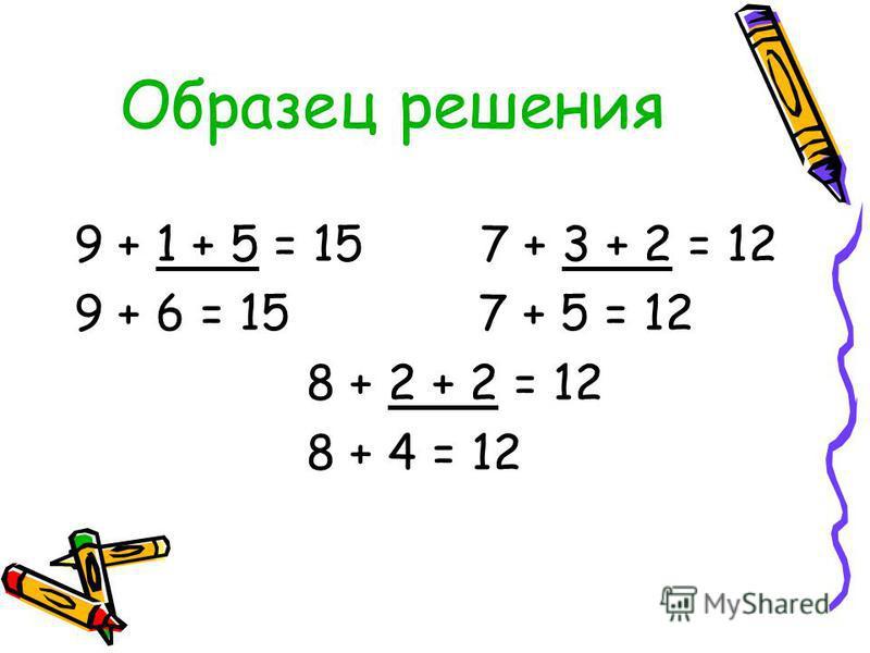 Образец решения 9 + 1 + 5 = 15 7 + 3 + 2 = 12 9 + 6 = 15 7 + 5 = 12 8 + 2 + 2 = 12 8 + 4 = 12