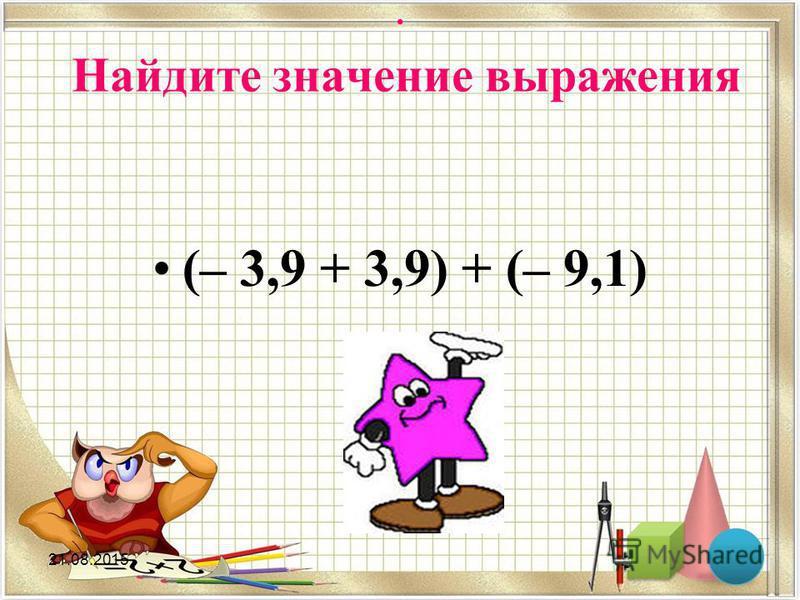 . Найдите значение выражения (– 3,9 + 3,9) + (– 9,1) 21.08.2015