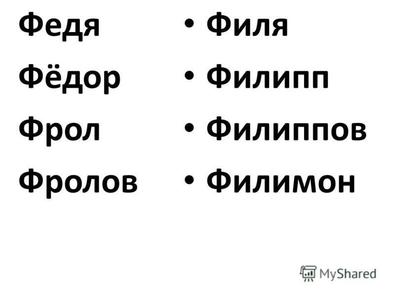 Федя Фёдор Фрол Фролов Филя Филипп Филиппов Филимон