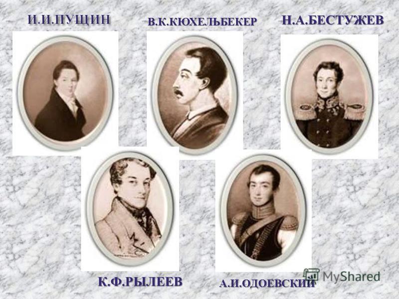 В. К. КЮХЕЛЬБЕКЕР Н. А. БЕСТУЖЕВ К. Ф. РЫЛЕЕВ А. И. ОДОЕВСКИЙ