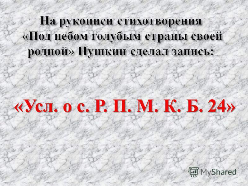 « Усл. о с. Р. П. М. К. Б. 24»