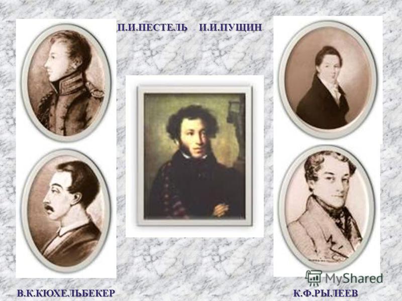 И. И. ПУЩИН К. Ф. РЫЛЕЕВ В. К. КЮХЕЛЬБЕКЕР П. И. ПЕСТЕЛЬ