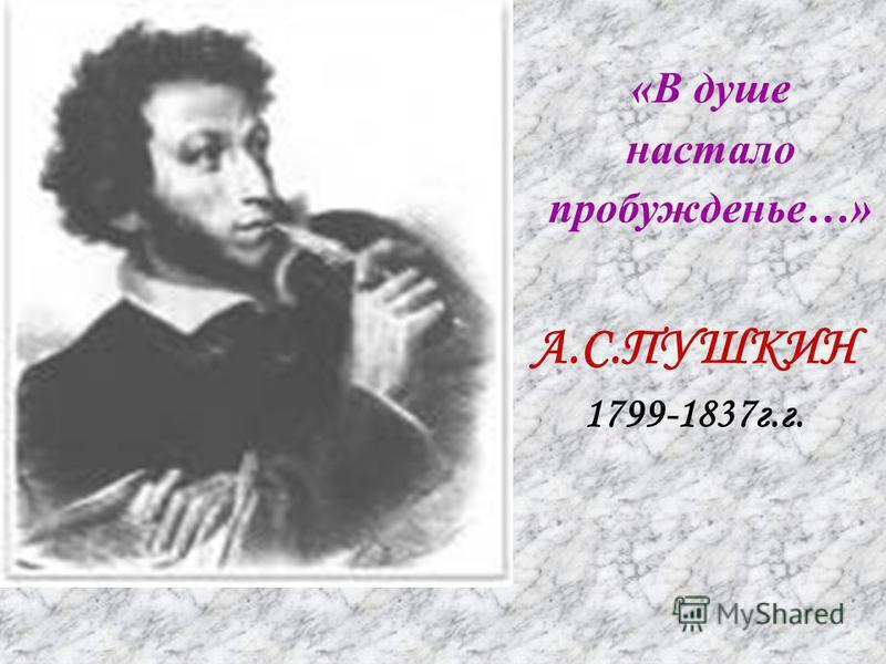 «В душе настало пробужденье…» А.С.ПУШКИН 1799-1837 г.г.