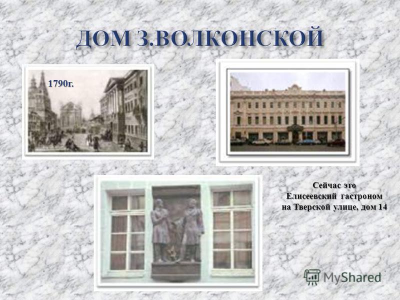 1790 г. Сейчас это Елисеевский гастроном на Тверской улице, дом 14