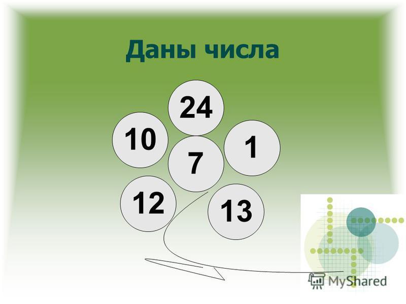 Даны числа 10 24 1 7 13 12