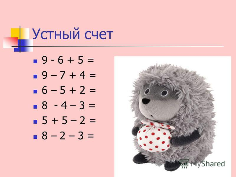 Устный счет 9 - 6 + 5 = 9 – 7 + 4 = 6 – 5 + 2 = 8 - 4 – 3 = 5 + 5 – 2 = 8 – 2 – 3 =