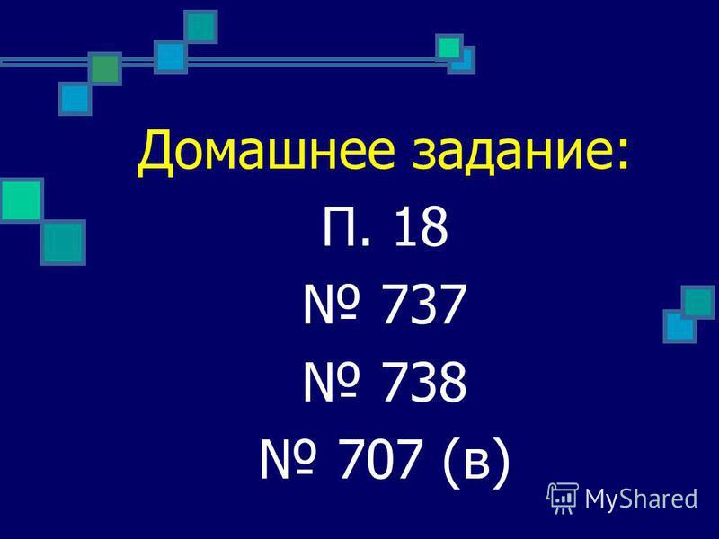 Домашнее задание: П. 18 737 738 707 (в)