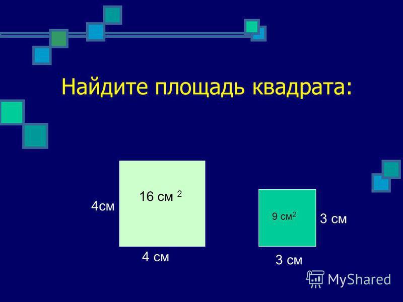 Найдите площадь квадрата: 4 см 3 см 16 см 2 9 см 2