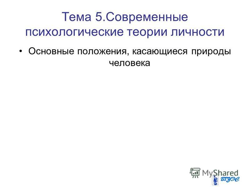 Тема 5. Современные психологические теории личности Основные положения, касающиеся природы человека