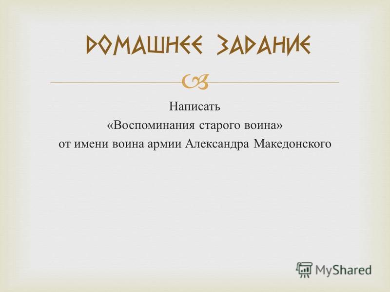 Написать « Воспоминания старого воина » от имени воина армии Александра Македонского