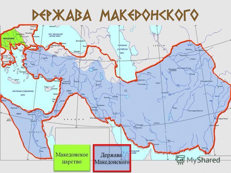 Македонское царство Македонское царство Держава Македонского Держава Македонского