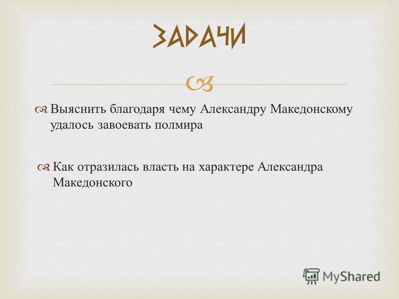 Выяснить благодаря чему Александру Македонскому удалось завоевать полмира Как отразилась власть на характере Александра Македонского
