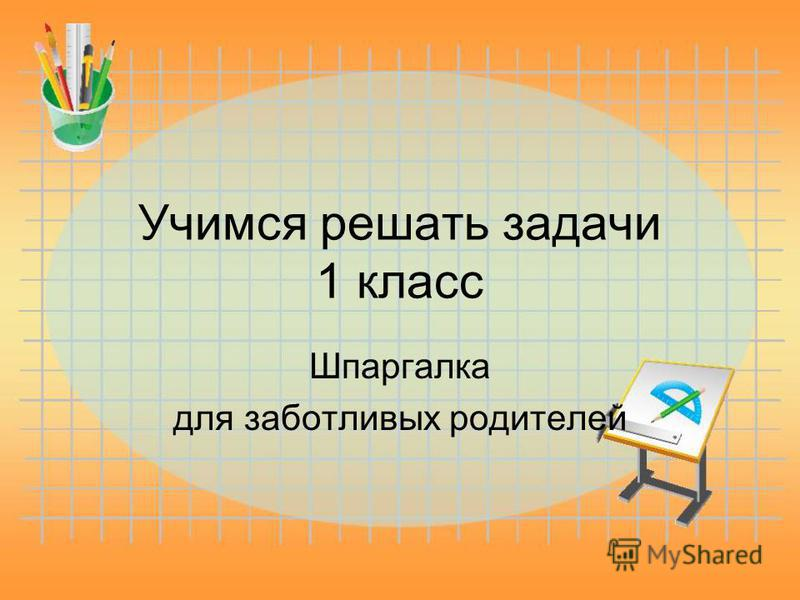 Учимся решать задачи 1 класс Шпаргалка для заботливых родителей