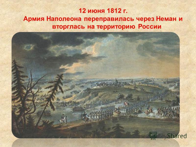 12 июня 1812 г. Армия Наполеона переправилась через Неман и вторглась на территорию России