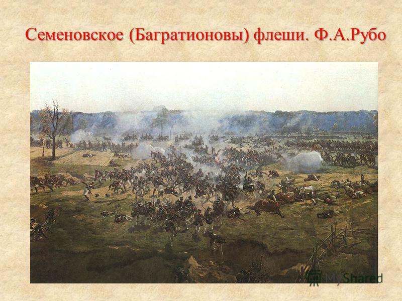 Семеновское (Багратионовы) флеши. Ф.А.Рубо