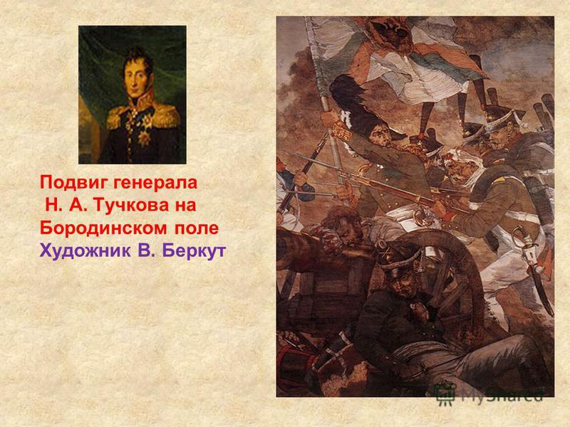 Подвиг генерала Н. А. Тучкова на Бородинском поле Художник В. Беркут