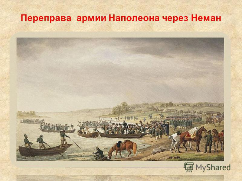 Переправа армии Наполеона через Неман