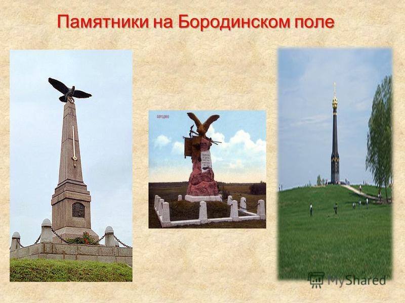 Памятники на Бородинском поле