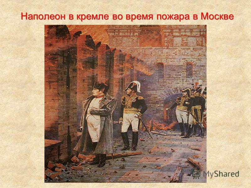 Наполеон в кремле во время пожара в Москве