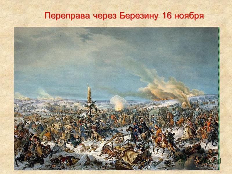 Переправа через Березину 16 ноября